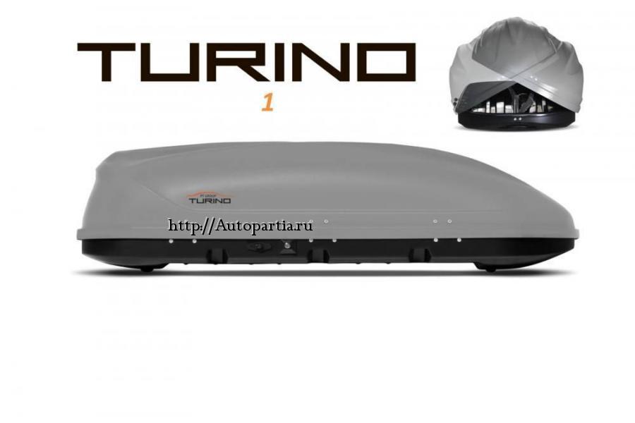 Автобокс на крышу Серый Turino 1 (410 л) Аэродинамический с двусторонним открыванием