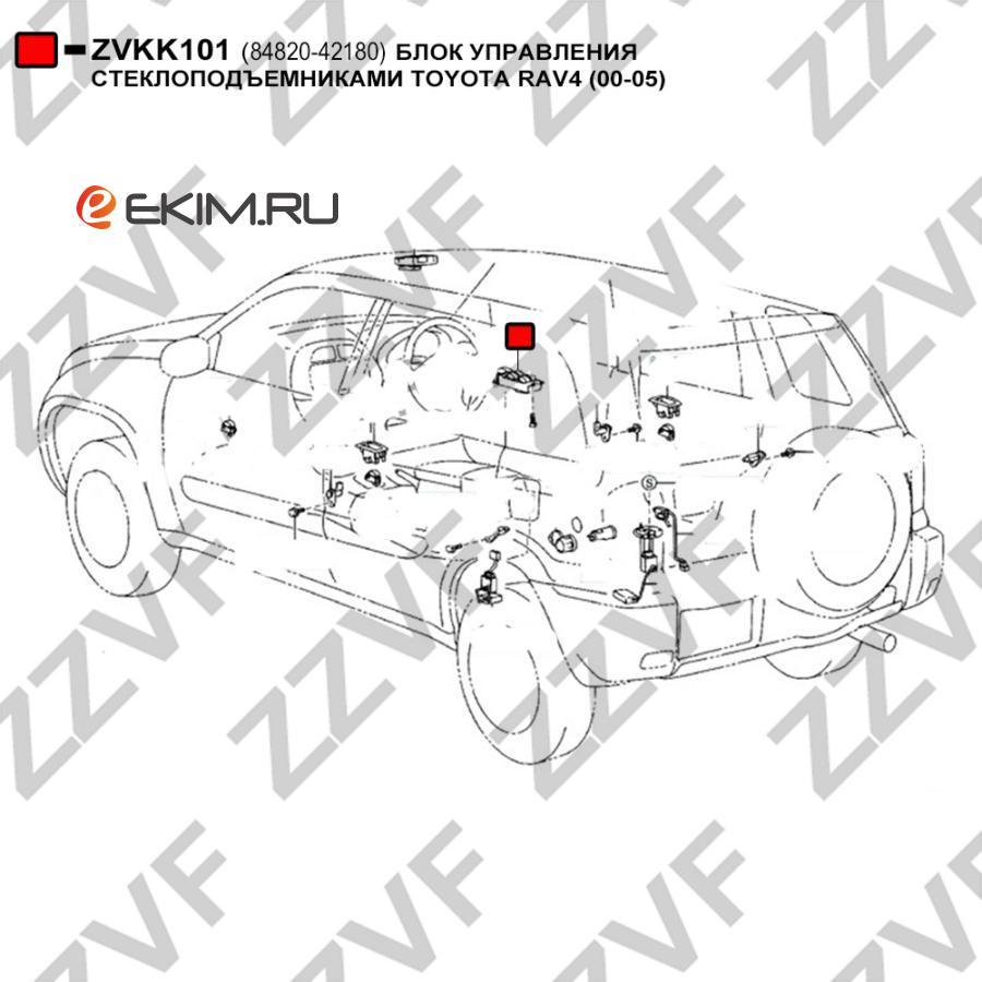 Блок управления стеклоподъемниками Toyota RAV4 (00-05)