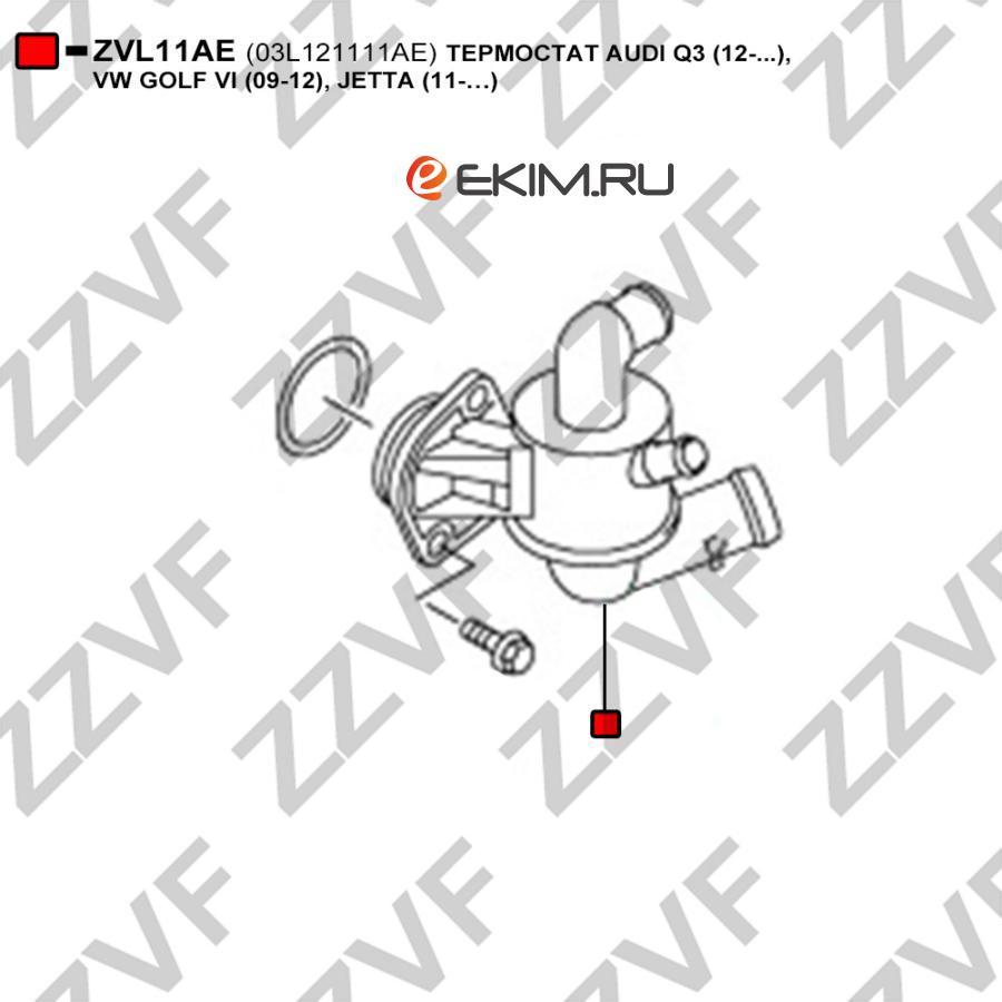 ТЕРМОСТАТ AUDI Q3 (12-...), VW GOLF VI (09-12), JETTA (11-…)