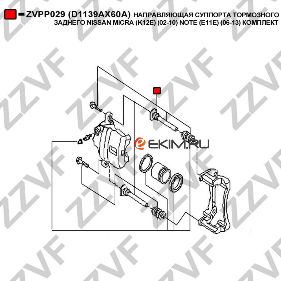 Направляющая суппорта тормозного заднего (комплект)
