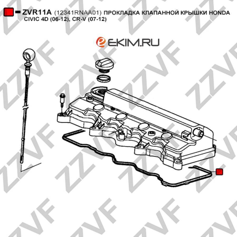ПРОКЛАДКА КЛАПАННОЙ КРЫШКИ HONDA CIVIC 4D (06-12), CR-V (07-12)