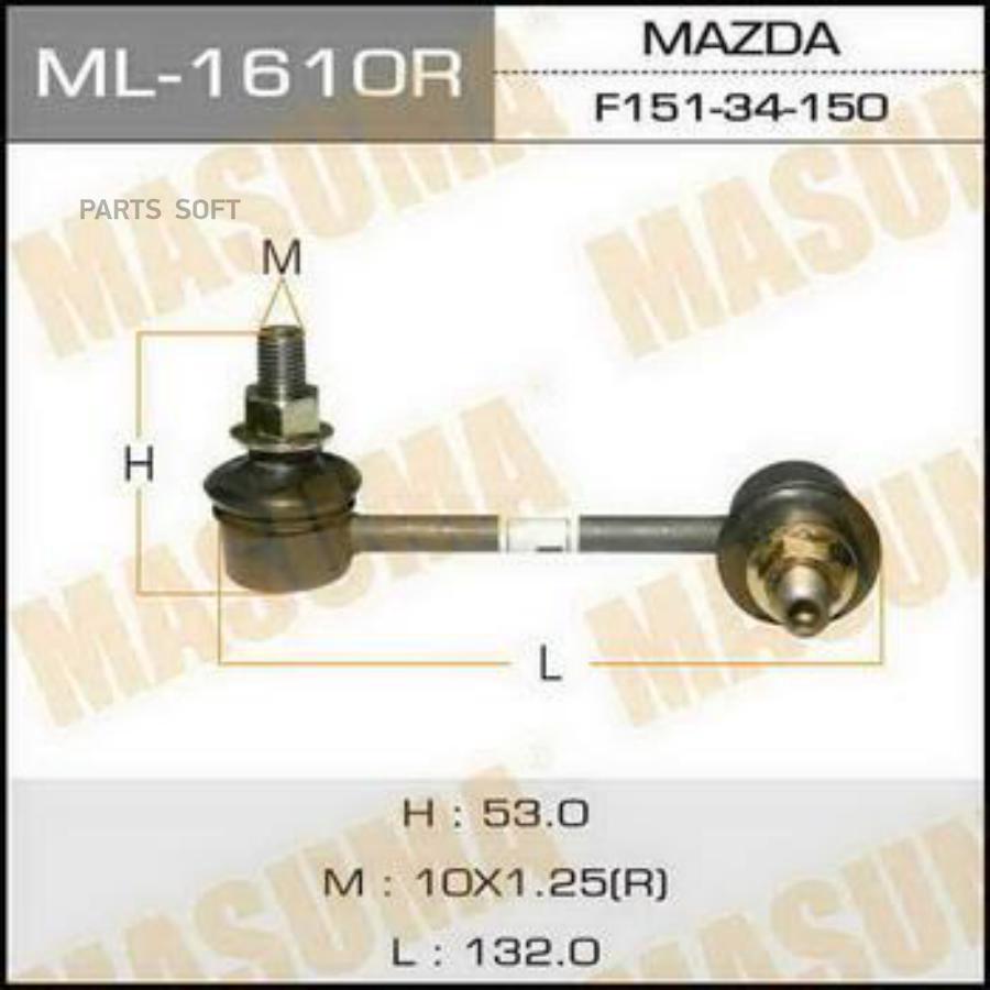 Линк FR MAZDA 323 94-98/626 91-02/CX-7 06-/MX-5 98-/MX-6 91-/RX-8 03-/XEDOS-6 92- RH