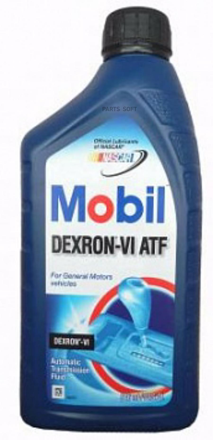 Масло трансмиссионное полусинтетическое ATF DEXRON-VI, 0,946л