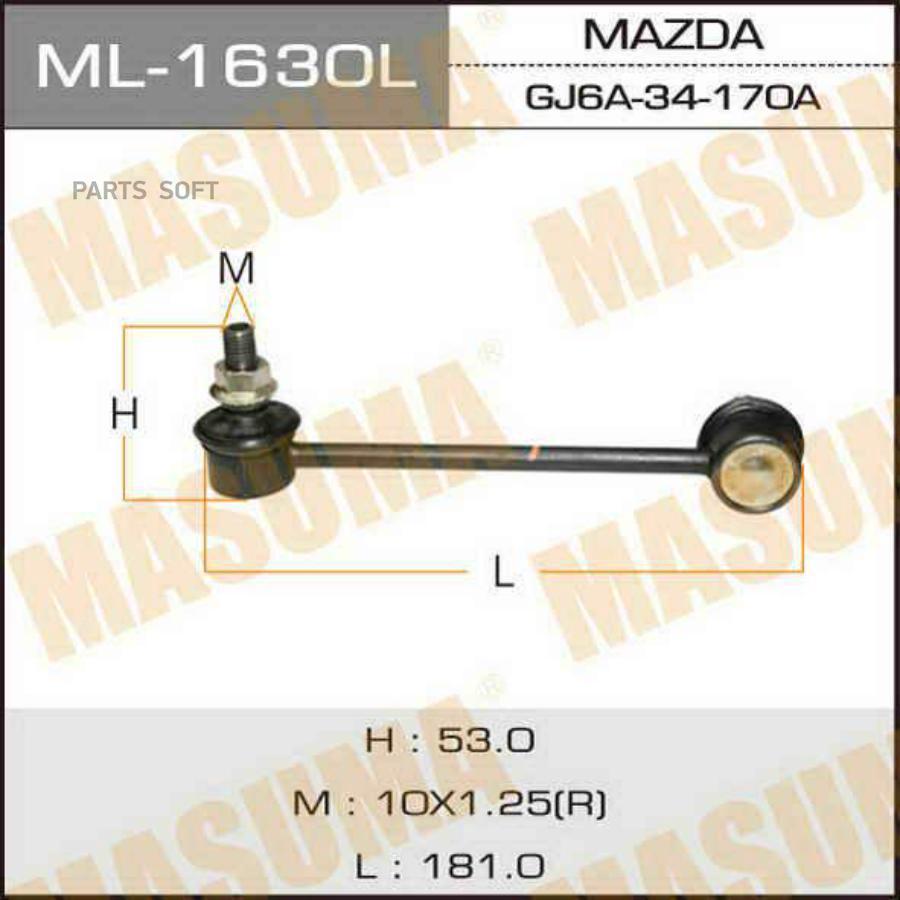 "Линк  ""Masuma""   front LH  MAZDA6.ATENZA.GG3P.GGEP"