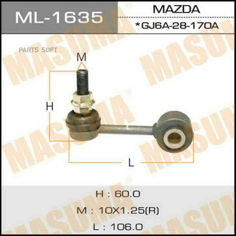 """Линк  """"Masuma""""   rear  MAZDA6.ATENZA.GG3P.GGEP"""