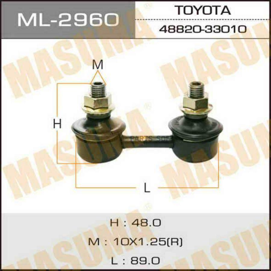 "Линк  ""Masuma""   front AE101/111,ST200/1/2/3,SXA10/15, VCV1#,"
