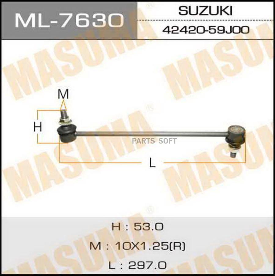 Стойка стабилизатора (линк) MASUMA   front SUZUKI/ SX4