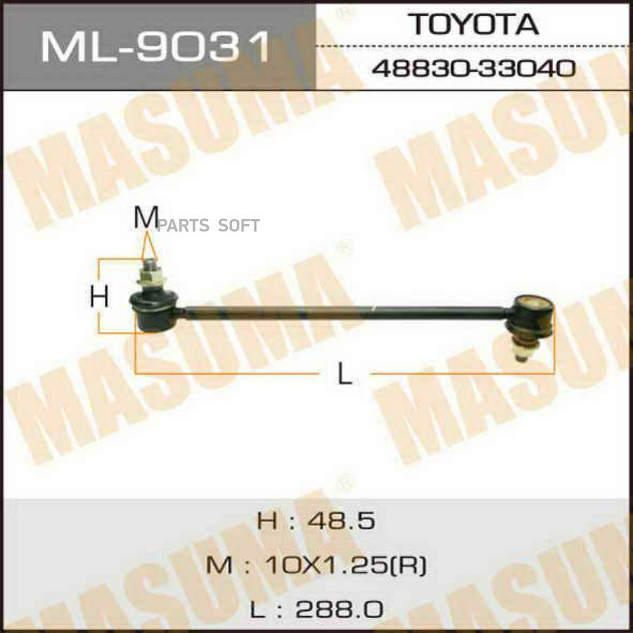 "Линк  ""Masuma""   rear Camry/ ACV40  ML-9031"