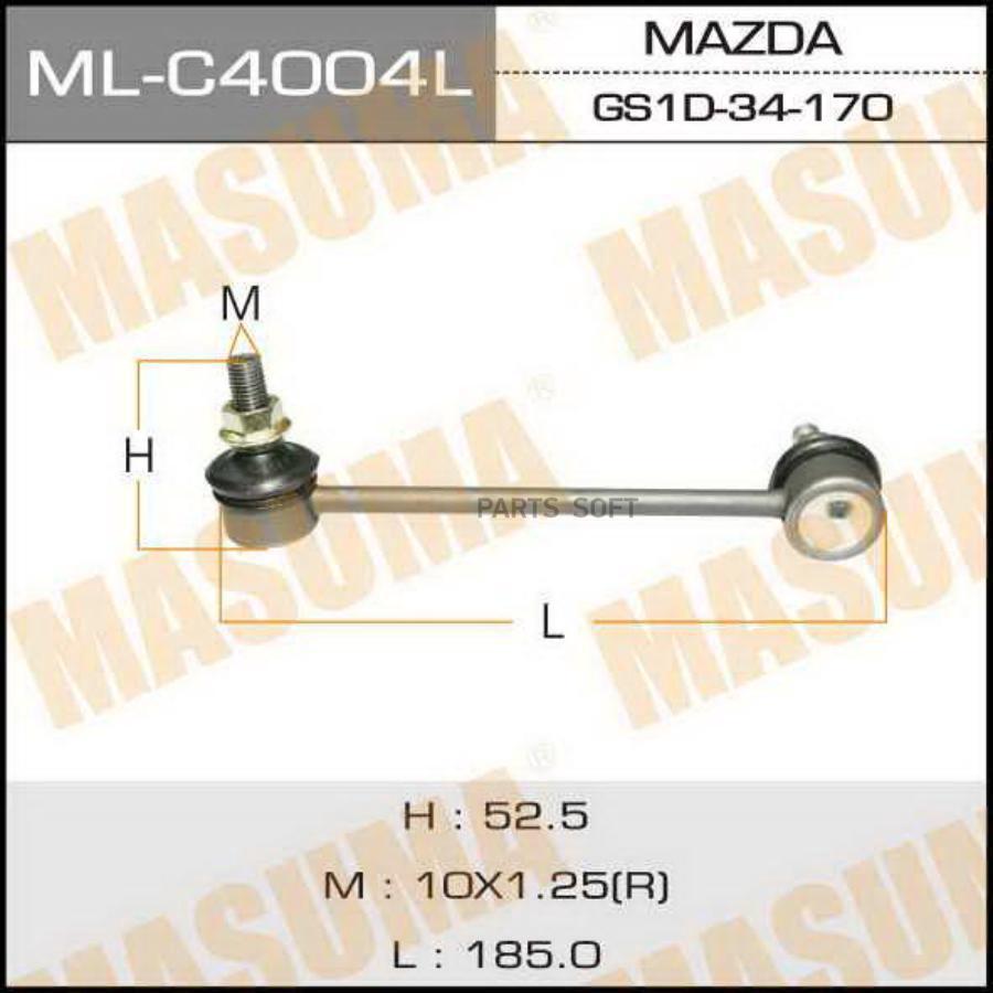 "Линк  ""Masuma""   front  MAZDA6  LH"