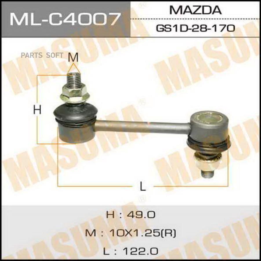 """Линк  """"Masuma""""   rear  MAZDA6"""