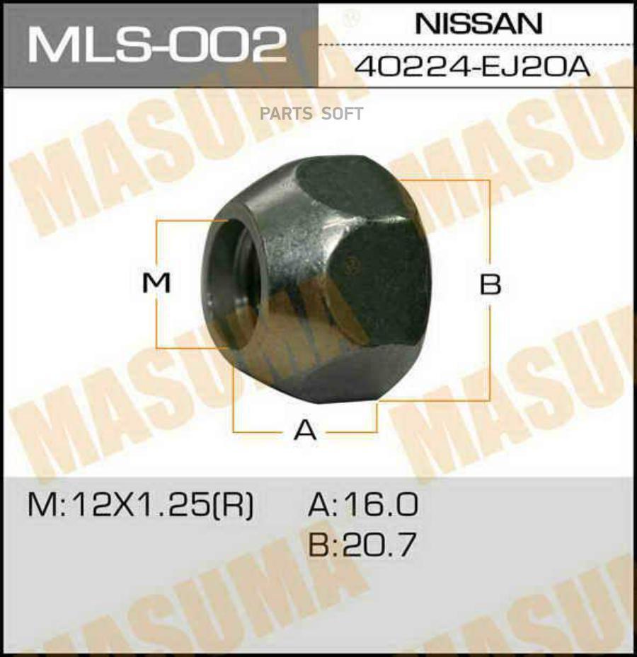 "Гайки ""Masuma""  12x1.25 / под ключ=21мм (упаковка 20 штук)"