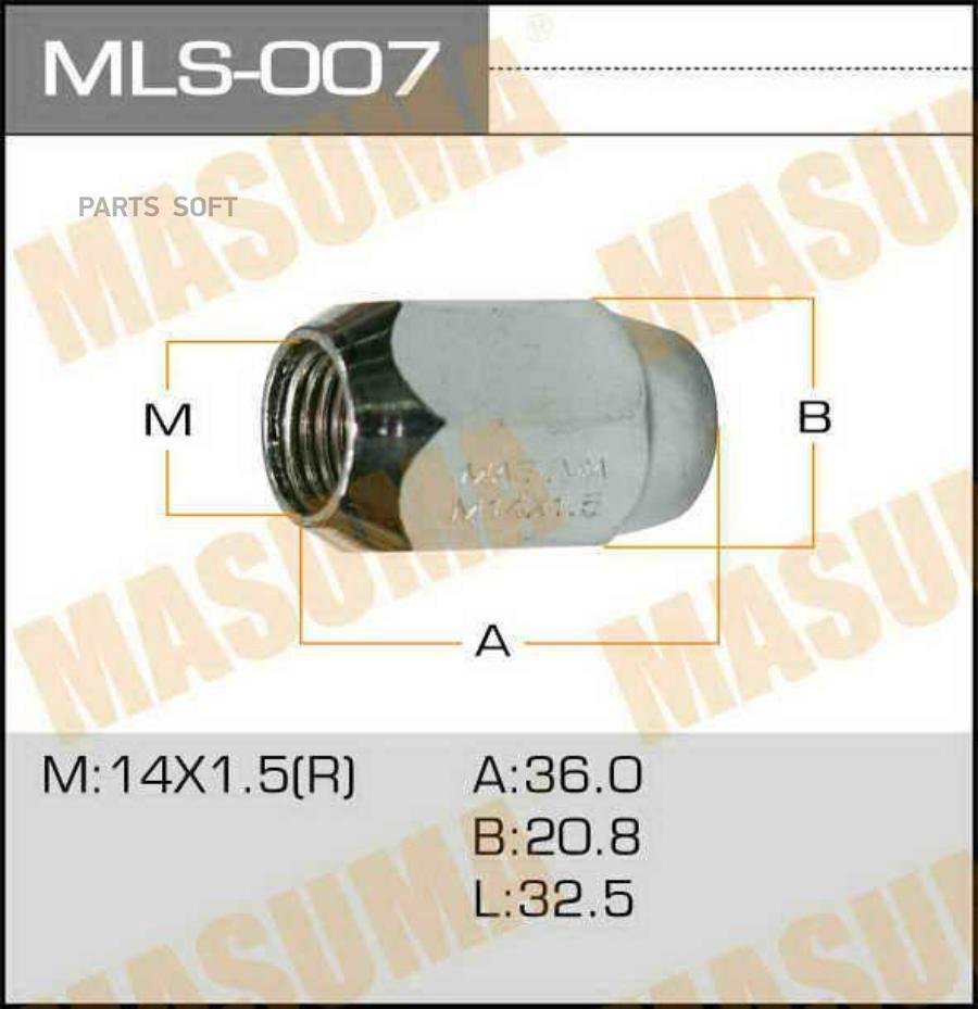 "Гайки ""Masuma""  14x1.5 / под ключ=21мм  (упаковка 20 штук)"