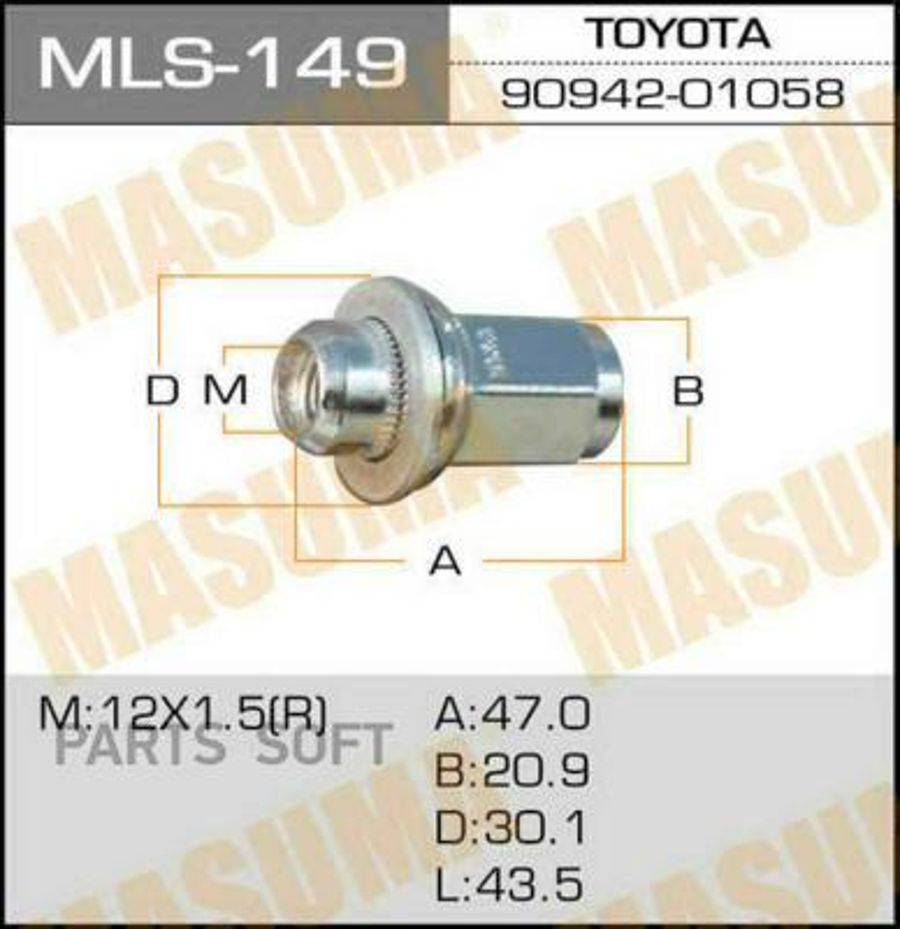 "Гайки ""Masuma""  12x1.5 / под ключ=21мм (упаковка 20 штук)"