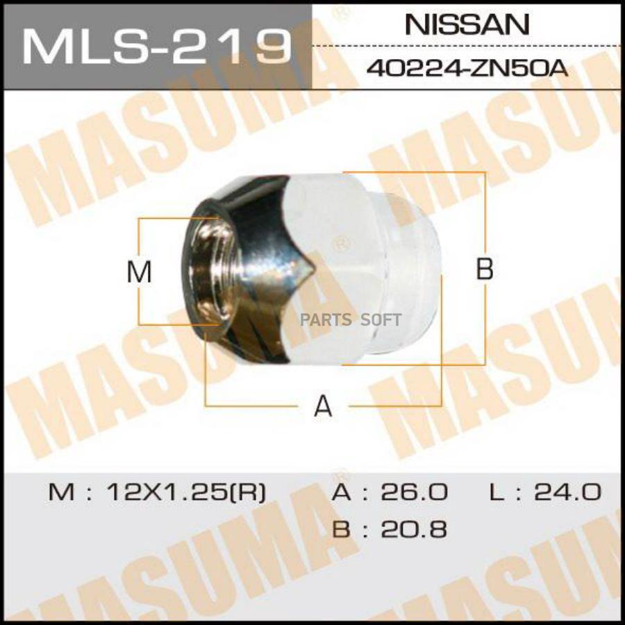 "Гайки ""Masuma""  Nissan"