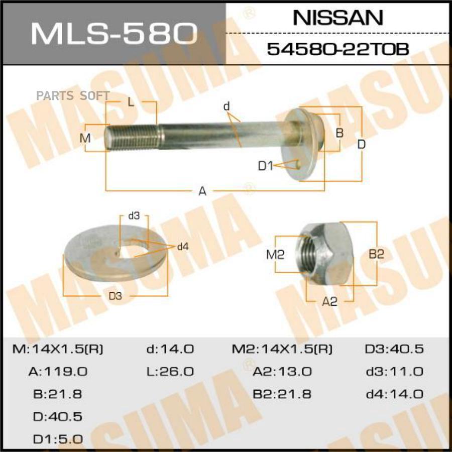 """Болт эксцентрик  """"Masuma"""" к-т.    Nissan"""