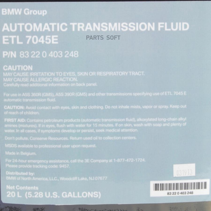 ATF ELT 7045E 20 литров