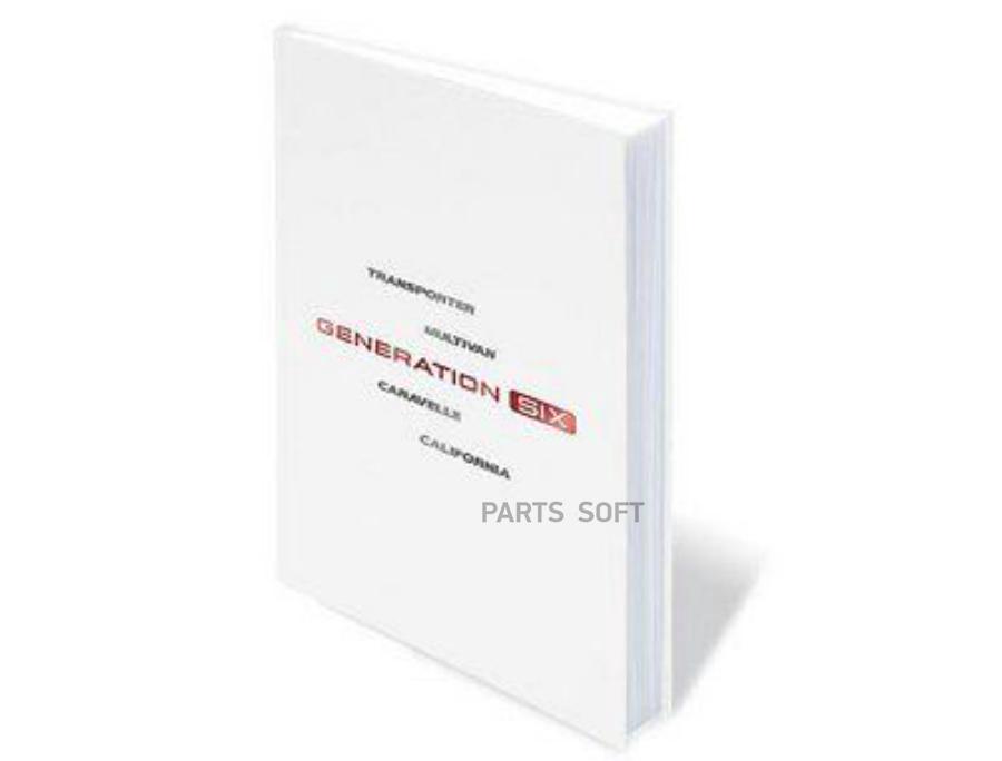 Записная книжка Volkswagen T6 Notebook A5