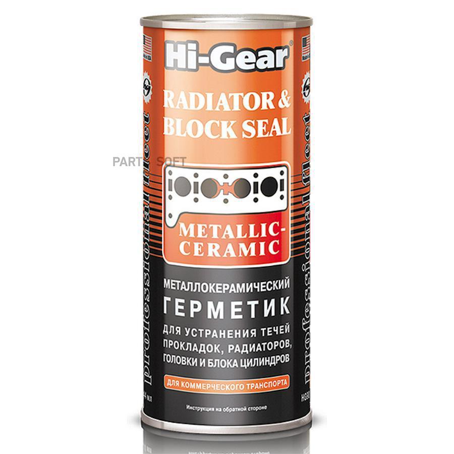 Металлогерметик для сложных ремонтов системы охлаждения 443мл
