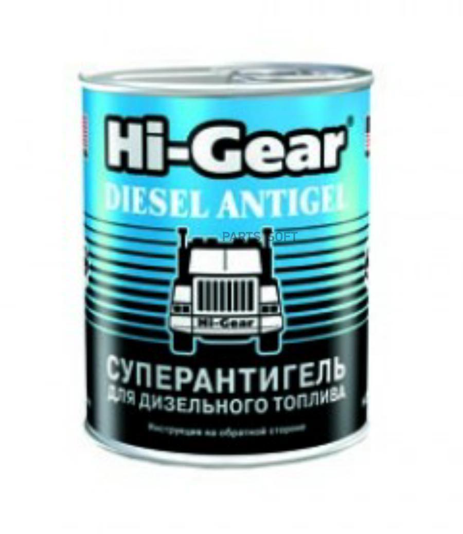 Суперантигель для дизтоплива Hi Gear, 200 мл