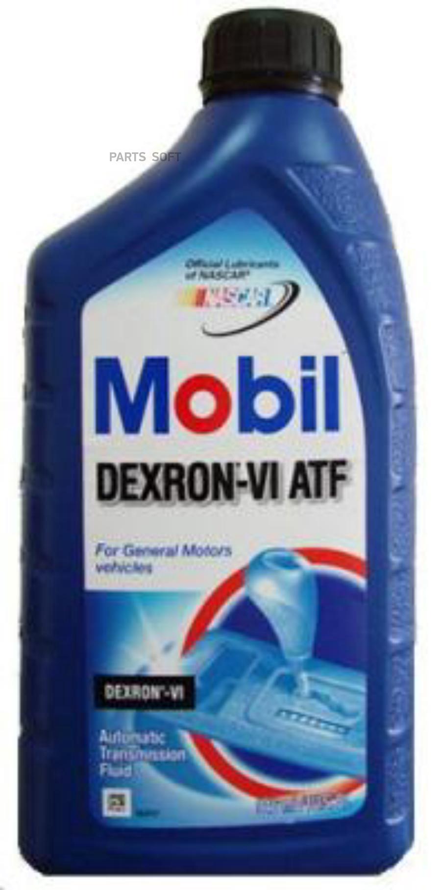 """Масло трансмиссионное полусинтетическое """"ATF DEXRON-VI"""", 0.946л"""