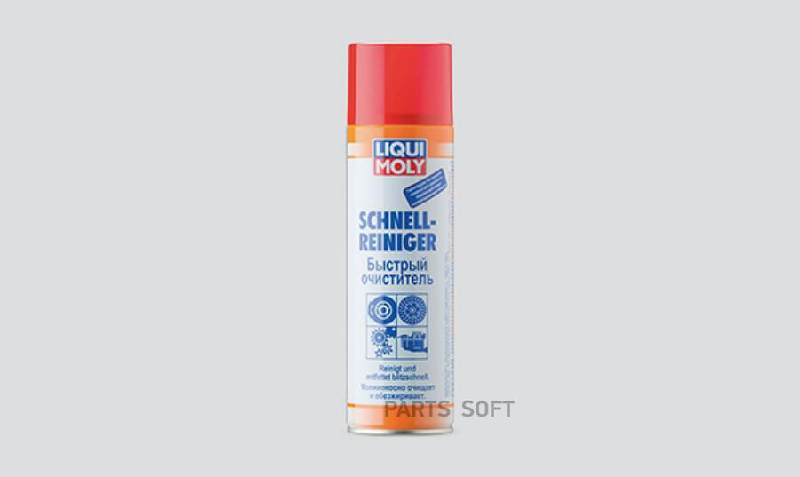 Очиститель быстрый Аэрозоль 500 мл УАЗ 000000473403100
