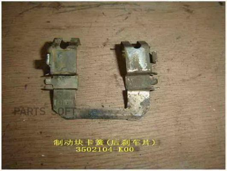 Пружина тормозных колодок задняя great wall hover h2