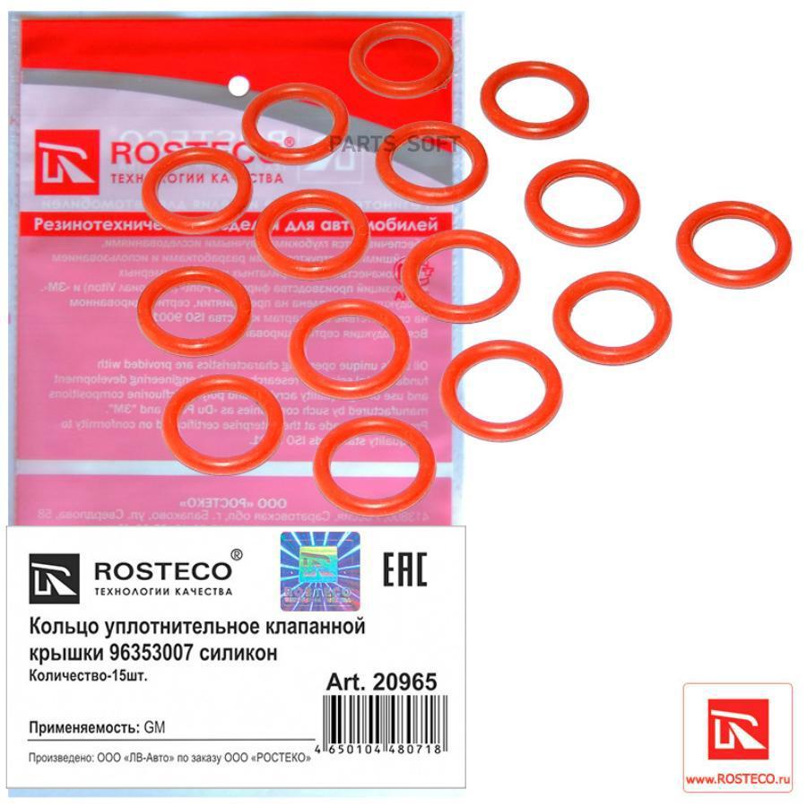 Кольцо уплотнительное клапанной крышки (15шт.) силикон