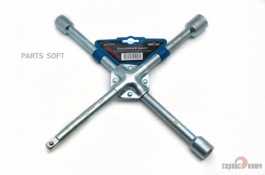 Ключ баллонный крест 17х19х21х1/2'' усиленный