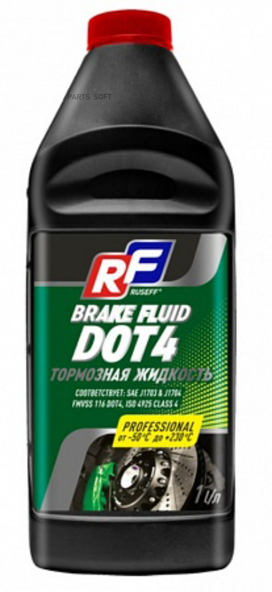 Тормозная жидкость DOT4