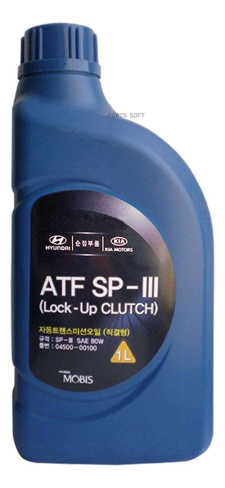 Масло АКПП полусинтетическое ATF SP-III, 1л