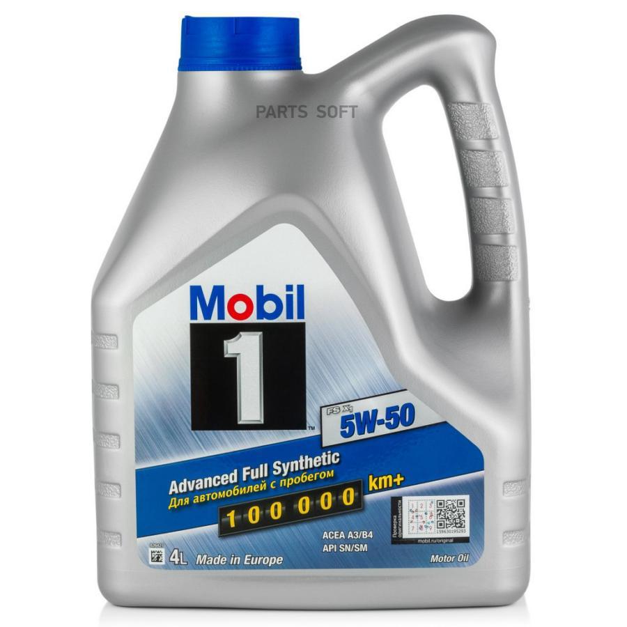 Масло моторное синтетическое Mobil 1 5W-50, 4л