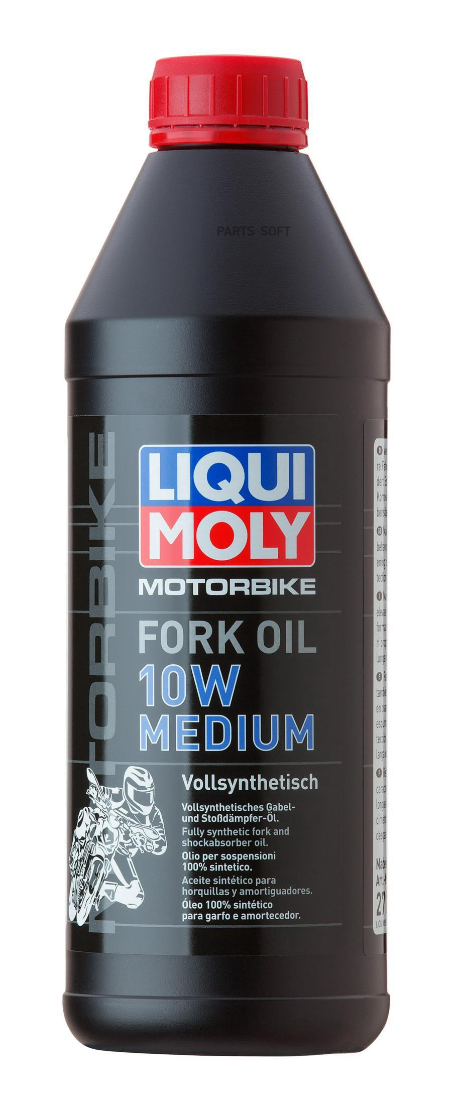 Синт.масло д/вилок и амортиз. motorbike fork oil medium 10w(1л)