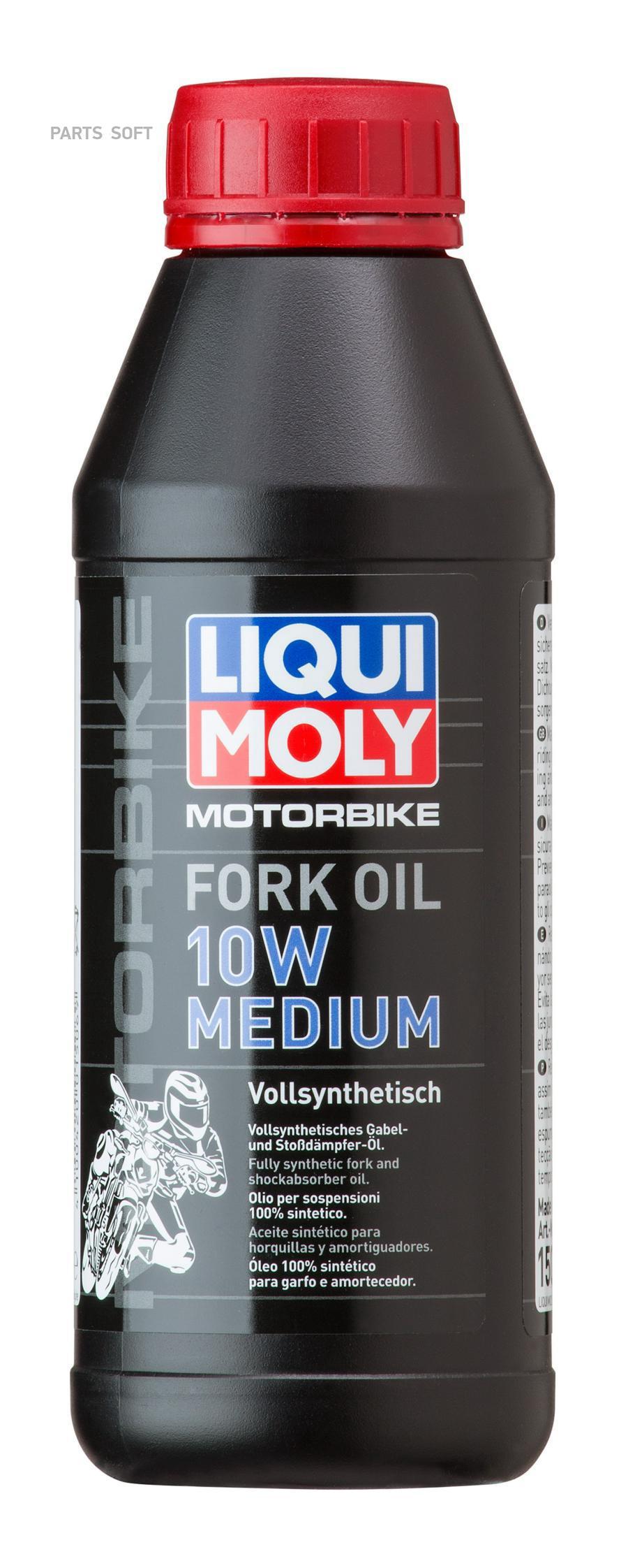 10W Масло для вилок и амортизаторов Motorbike Fork Oil Medium (синтетическое) 0,5л