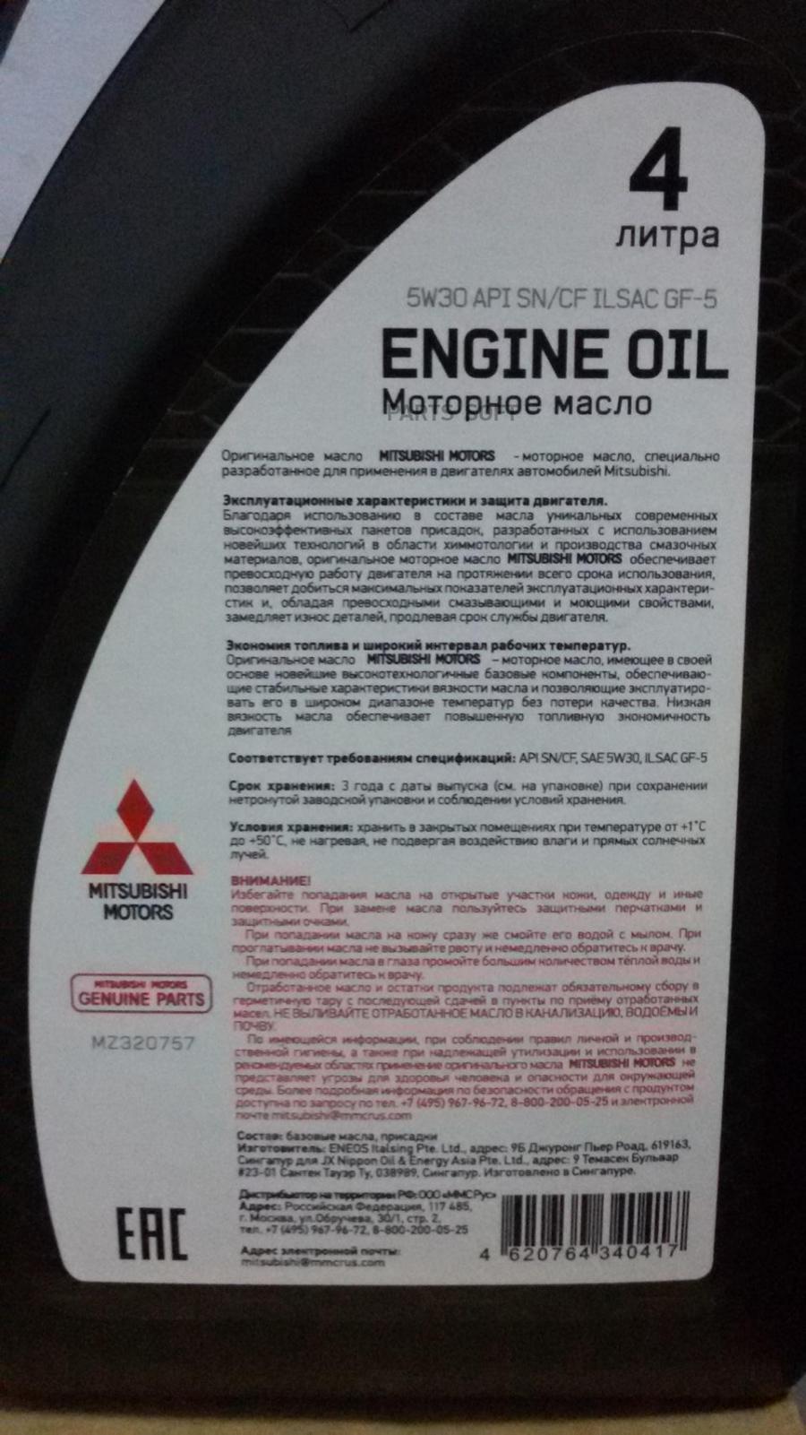 MITSUBISHI Engine Oil Semi-Synthetic SM/CF SAE 5W-30 (4л) .