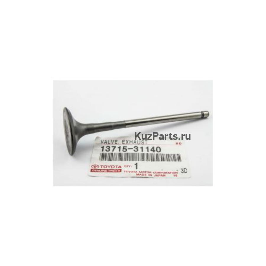 Клапан выпускной (1371531140)