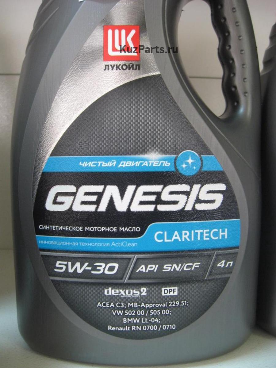 Масло моторное синтетическое Genesis Claritech 5W-30, 1л