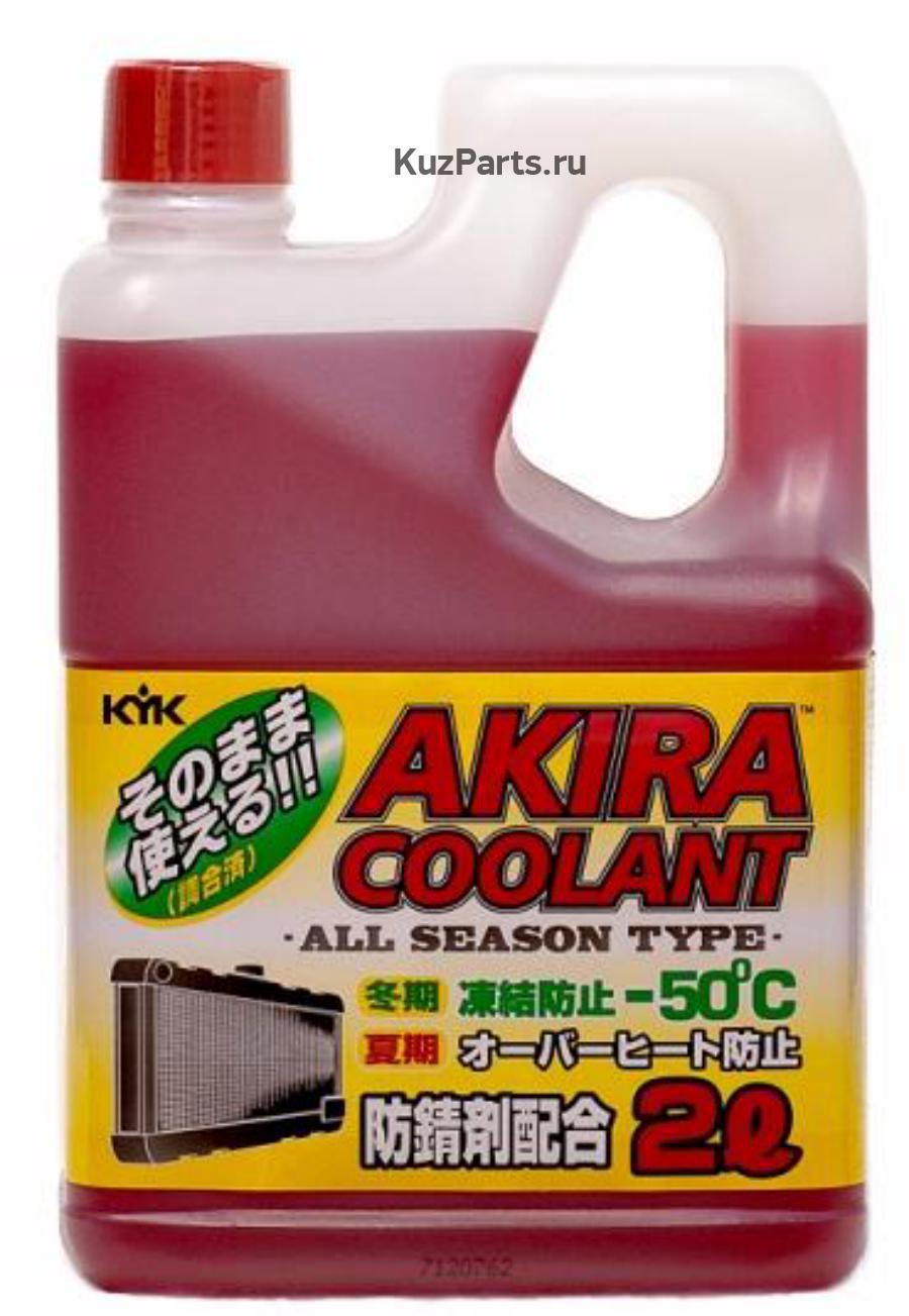 Антифриз Akira Coolant -50°C (красный)