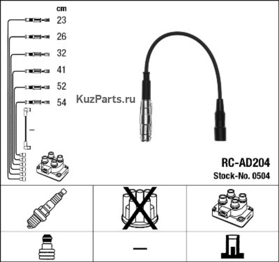 Провода в/в RCAD204