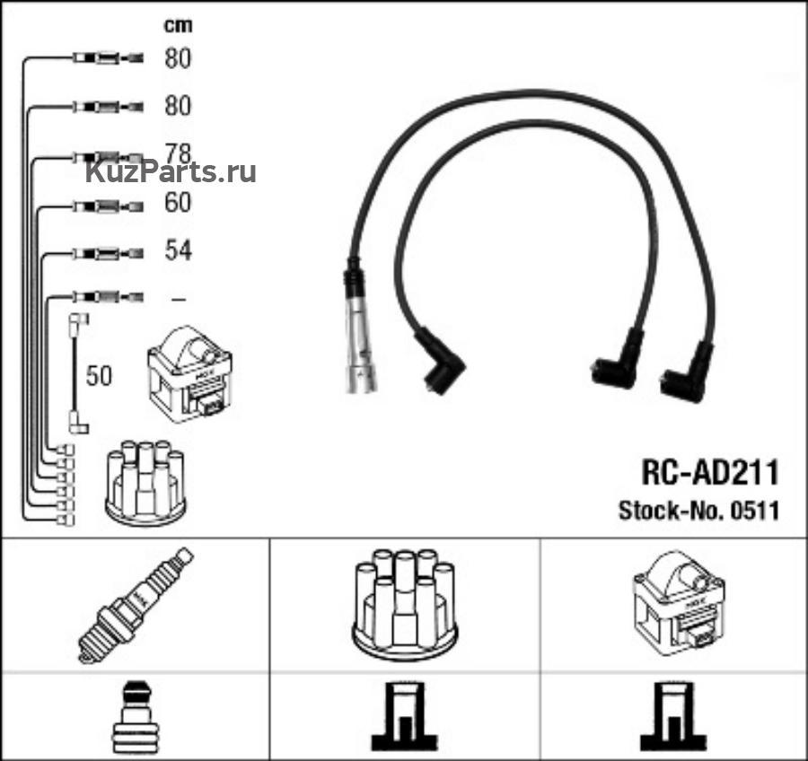 Провода в/в RCAD211