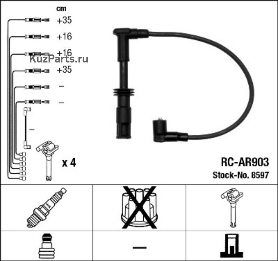 Комплект высоковольтных проводов 8597