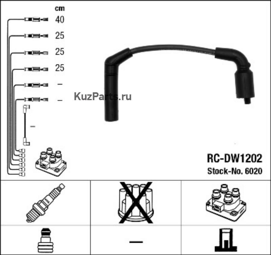 Провода в/в RCDW1202