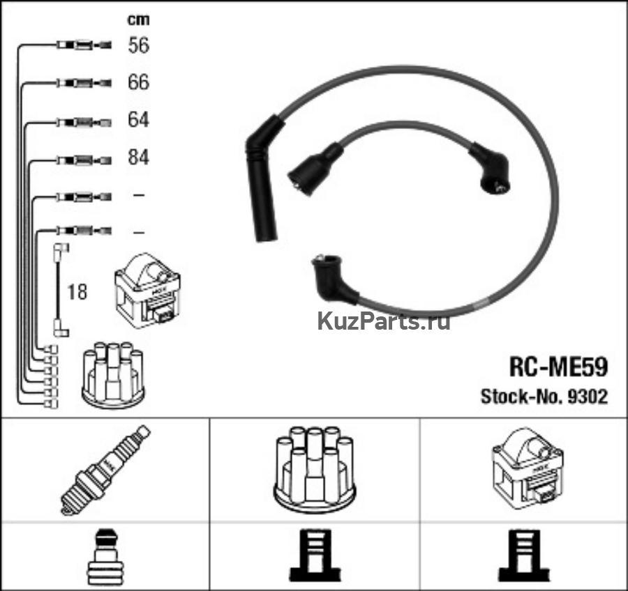 Провода в/в RCME59