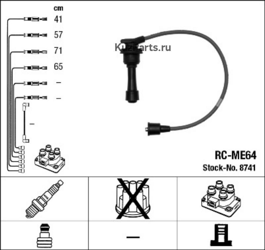 Комплект высоковольтных проводов 8741