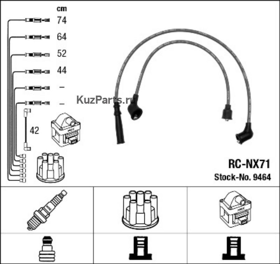Провода в/в RCNX71
