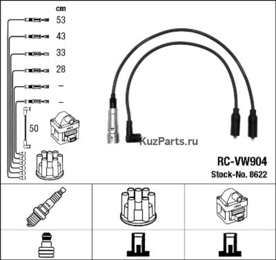 Провода в/в RCVW904