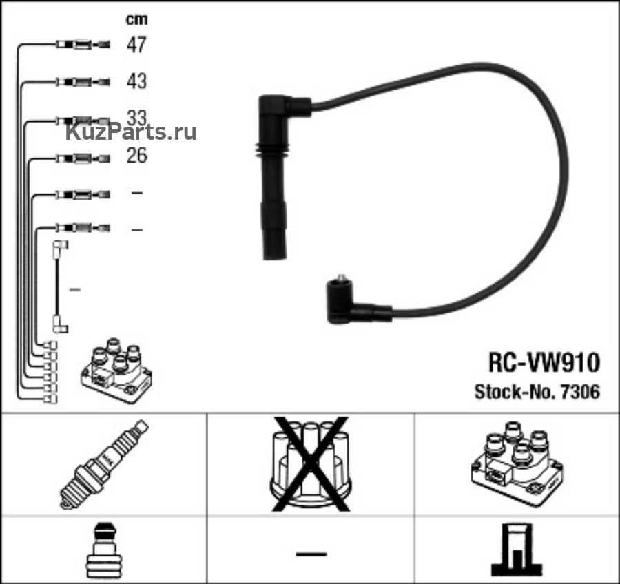 Провода в/в RCVW910