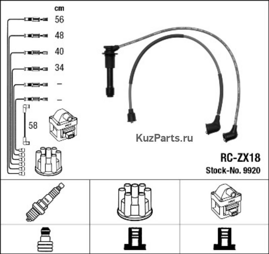 Провода в/в RCZX18