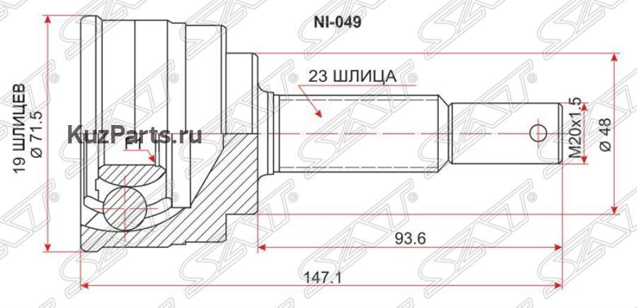 Шрус NISSAN March/Micra K11 CG10 92-00