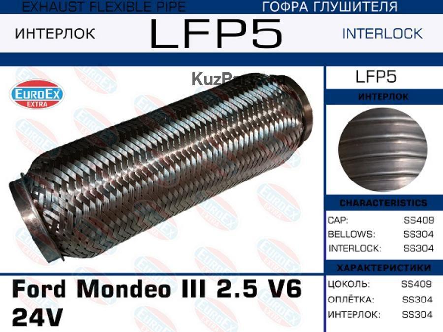 Гофра глушителя Ford Mondeo III 2.5 V6 24V (Interlock)