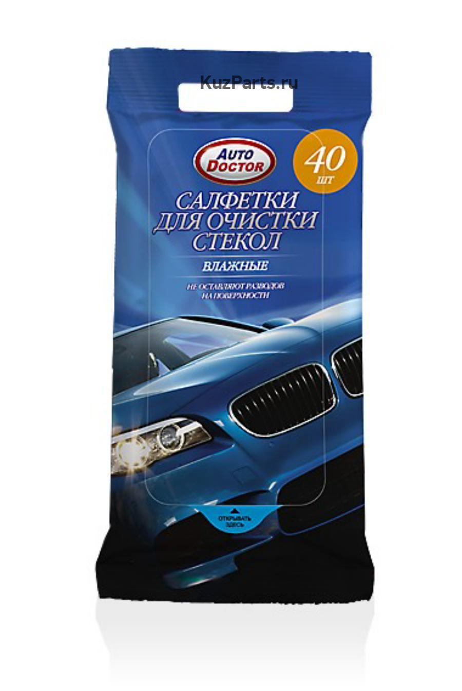 Салфетки для очистки стекол, влажные, автомобильные 40шт.